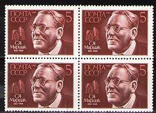 Russia 1987 Sc5612  Mi5769  1 block  mnh  S.Y.Marshak,Author