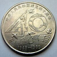 CHINA 1989 1 YUAN, 40th Anniversary of P.R.China