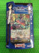 CardFight Vanguard Japanese Trial Deck G-TD10 Ritual of Dragon