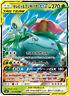 Pokemon Card Japanese Celebi & Venusaur GX 001/095 RR SM9 Full Art Tag Team Mint