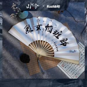 In Stock WORD OF HONOR Official Zhou Xu Wen Kexing Fan Cosplay Prop Sa Rua