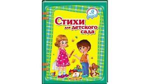 Children's Russian Books for Kids Стихи для детского сада