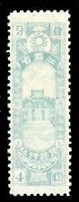 China - Municipal Revenue - Kiangsu Province Cigarette Tax 1927 - 4 ¢