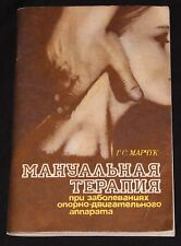 Russian book manual therapy diseases musculoskeletal System tutorial massage