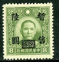 China 1942 Japan Occupation $6/8¢ Olive Green Perf 13½ w/dah Scot 9N48v MNH T800