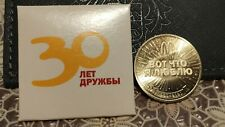McCoin McDonald's 30 years (Russia) LIMITED EDITION