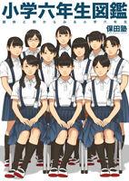 Elementary School 6th Grade Encyclopedia doujinshi B5/28p art book full color