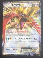 Pokemon Japanese TCG Holo Hugh Gym Challenge 170//BW-P Promo