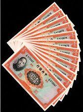 12pcs China 1936 1Yuan Paper Money GEM UNC 12张连号 #167