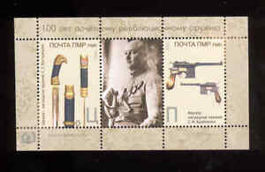Transnistria 2020 Honorary Revolutionary Weapon s/s** MNH