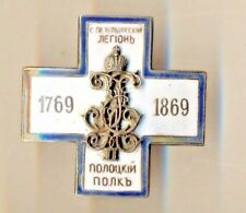 Russian Imperial Military Sterling Silver Badge order medal antique (#1981)
