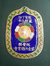 CHINA QING DYN XUANTONG EMPEROR  SILVERING CLOISONNE SECOND-CALSS HONOR MEDAL