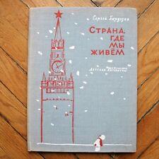 The Country Where We Live. Ussr Propaganda Children Russian Book. 1968