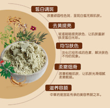 Seven White Mask Powder 七子白美白面膜粉 200G