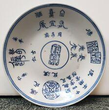 Ca. 1915 Chinese Jiangxi Ciye Gongsi Blue & White Porcelain Archaic Motifs Dish