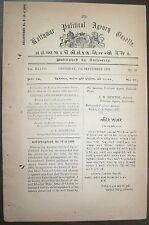 India 1899 Kathiawar Gazette 4 pages CORRUPTION LIGHTHOUSE PLAGUE etc FRAGILE