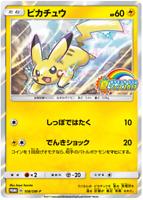 Pokemon Card Japanese - Pikachu 108/SM-P - PROMO HOLO MINT