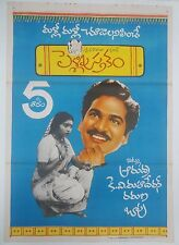 INDIAN VINTAGE OLD BOLLYWOOD SOUTH INDIAN TELUGU MOVIE POSTER /T-63