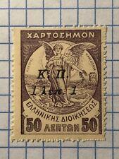 GREECE 1917 WINGED VICTORY 1-1/50 lept. Vlastos C44  MNH