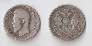 Russia  50 kopeks 1896 star on rim