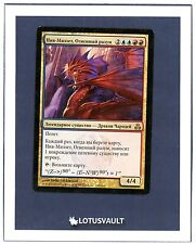 MTG - Guildpact: Niv-Mizzet, the Firemind (Russian) [LV1253]