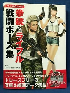 How To Draw Gun Pistol Rifle Action Combat Pose Manga Anime Japan Book CD-ROM