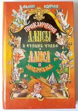 Lewis Carroll - ALICE IN WONDERLAND & THROUGH THE LOOKING GLASS - Minsk 1993