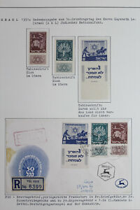 Israel 1951, KKL, JNF, MNH Set of Stamps With Full Tab & FDC Cover Half Tab #p6