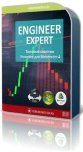 MT4 PROFITABLE EA 2019 ENGINEER PRO V1.5 Huge Discount Reduced From 498.-$ !!!!!