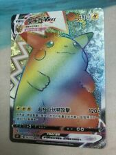 Pokemon Card T-Chinese  Pikachu VMAX HR 114/100 s4 NM