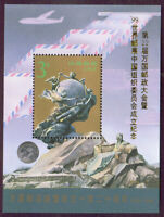 "Volksrepublik China Block 67 I ""UPU  Überdruck CHINA'99""  PJZ-2 - perfekt **/MNH"