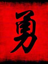PAINTING ILLUSTRATION CHINESE CALLIGRAPHY COURAGE SYMBOL ART PRINT MP5217B