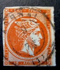 1872 Greece S# 40,  10 Lepta Orange Postage Stamp, Used