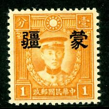 China 1843 Mengkiang Large Op 1¢ Hk Martyr Unwatermarked Scott 2N43a Mnh R181