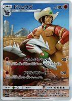 Pokemon Card Japanese Clay's Excadrill CHR 059/049 SM11b