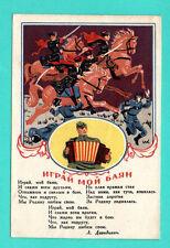 RUSSIA GERMANY PROPAGANDA song WW 2 VINTAGE POSTCARD 734