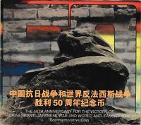 1995 50th Anniversary Victory Anti Fascist War Commemorative Yuan Coin