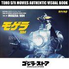 GODZILLA STORE TOHO SFX MOVIES AUTHENTIC VISUAL BOOK VOL.70 MOGERA 1994