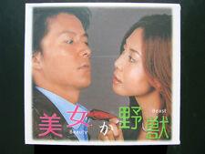 Japanese Drama BEAUTY AND BEAST DVD