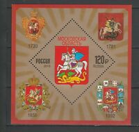 Russia 2018 Flag / Coat of Arms / Moscow Region MNH Block