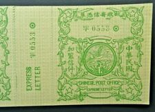 China Empire 1913-14 10c Express Letter Flying Goose Mint Perfs mostly intact