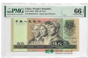 1990 CHINA Peoples Republic 50 Yuan Pick# 888b PMG 66 EPQ Superb Gem UNC