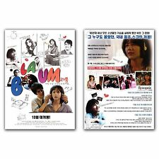 La Boum Movie Poster 1980 Sophie Marceau, Claude Brasseur, Brigitte Fossey