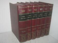6 Book Set MISHNAH with commentary MINCHAT YITZCHAK by R. Y. Zeller of Warsaw