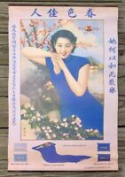 "Vintage Chinese Woman Fabric Advertising Poster, 31"" x 19.5"""