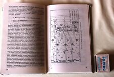 Russian Soviet book Battle examples fighting experience of WW2 Afghanistan war
