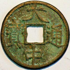 China Ming Dynasty Zhu Yuanzhang as Price Wu 1361-68 Da Zhong tong bao X531