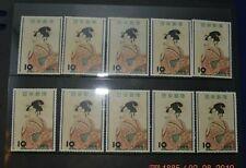 "10 copies of Scott #616 Japan  ""Girl blowing glass Toy"" by Utamaro:"