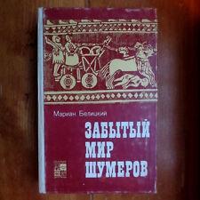 1980 Забытый Мир Шумеров- Белицкий SUMERS Belitsky Sumer Sumerian Шумер RUSSIAN