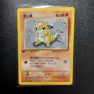 Pokemon Sandshrew – Chinese Base Set 1st Edition – Near Mint